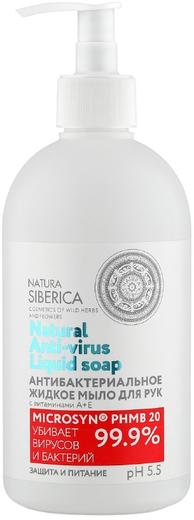 Natura Siberica Natural Anti-Virus Liquid Soap с Витаминами А+Е жидкое мыло для рук антибактериальное (500 мл)