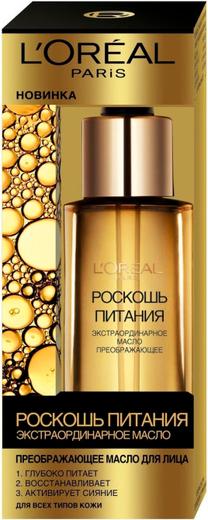 Лореаль Роскошь Питания масло экстраординарное преображающее для всех типов кожи (30 мл)