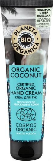 Планета Органика Bio Organic Coconut Масло Кокоса крем для рук (75 мл)