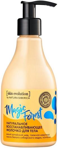 Natura Siberica Skin Evolution Magic Forest Восстанавливающее молочко для тела натуральное