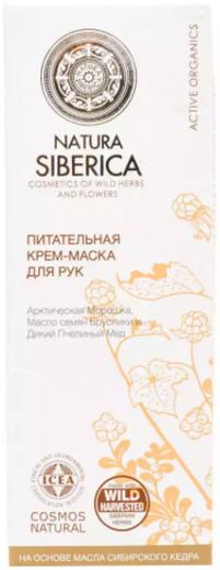 Natura Siberica Питательная крем-маска для рук (75 мл)