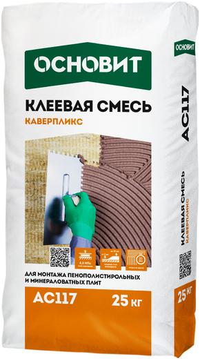 Основит Каверпликс AC 117 смесь клеевая (25 кг)