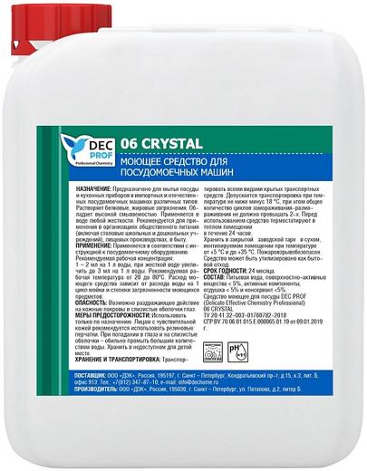 Dec Prof 06 Crystal моющее средство для посудомоечных машин (5 л)
