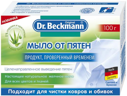 Dr.Beckmann с Алоэ Вера мыло от пятен хозяйственное (100 г)
