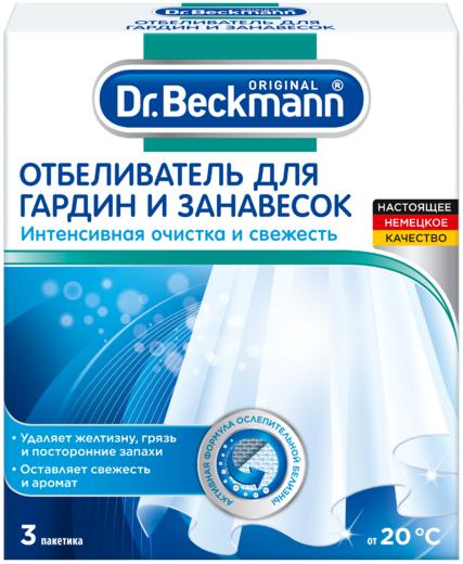 Dr.Beckmann отбеливатель для гардин и занавесок (120 г)