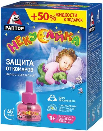 Раптор Некусайка 45 Ночей детская жидкость от комаров (27 мл)