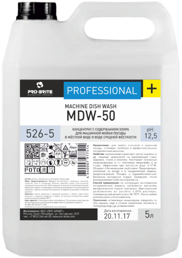 Pro-Brite MDW-50 концентрат с хлором для машинной мойки посуды в жесткой воде (5 л)