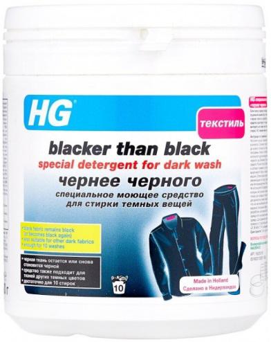 HG Чернее Черного средство для стирки темных вещей (500 г)