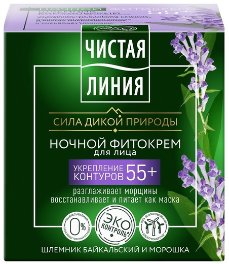 Чистая Линия Фитокомплекс Коллаген Шлемник Байкальский и Морошка фито-крем ночной для лица от 55 лет (45 мл)