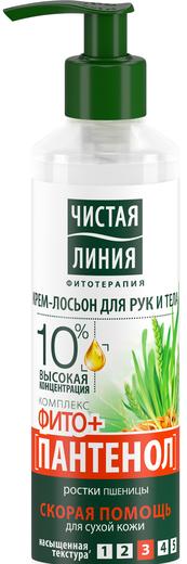 Чистая Линия Фитотерапия Комплекс Фито+Пантенол Ростки Пшеницы крем-лосьон для сухой кожи рук и тела (160 мл)