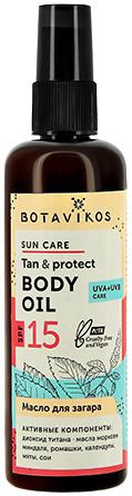 Botavikos Sun Care Body Oil SPF15 масло для загара (спрей 100 мл)