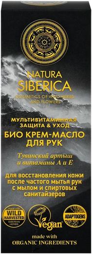 Natura Siberica Мультивитаминная Защита & Уход био крем-масло для рук (75 мл)