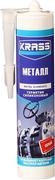 Krass Металл герметик высокоадгезионный