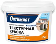 Оптимист P 801 водно-дисперсионная текстурная акриловая краска белая