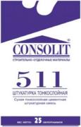 Консолит 511 штукатурка тонкослойная