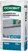 Основит Ровилайн FK 46 наливной пол тонкослойный