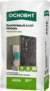 Основит Максипликс AC 16 Профи плиточный клей профессиональный беспылевой