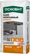 Основит Селформ MC 112 клей монтажный для укладки блоков и ячеистых бетонов