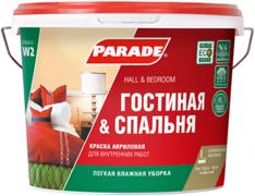 Parade W2 Гостиная & Спальня краска акриловая
