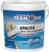 Главный Технолог Интерьерная краска для стен и потолков