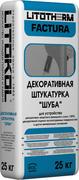 Литокол Litotherm Factura фасадная декоративная штукатурка шуба