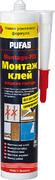 Пуфас Montage-FIX монтаж клей/жидкие гвозди без растворителей суперпрочный