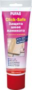 Пуфас Click-Safe защита швов ламината от сырости и загрязнения