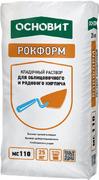 Основит Рокформ MC 110 кладочный раствор для облицовочного и рядового кирпича