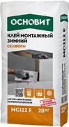 Основит Селформ MC 112 F клей монтажный зимний для укладки блоков и ячеистых бетонов