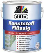 Dufa Kunststoff Flussig эмаль жидкий пластик