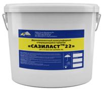 Сазиласт 22 двухкомпонентный полисульфидный отверждающийся герметик