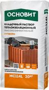 Основит Путформ MC 114 L кладочный раствор теплоизоляционный высокоэффективный