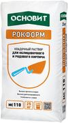 Основит Рокформ MC 110 F кладочный раствор для облицовочного и рядового кирпича