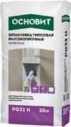 Основит Шовсилк PG33 H шпаклевка гипсовая высокопрочная
