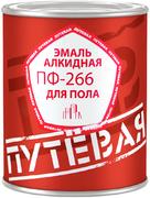 Путевая Марка ПФ-266 эмаль алкидная для пола