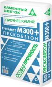 Каменный Цветок М-300 Титанит+ пескобетон