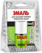 Kudo эмаль для бытовой техники ремонтная белая с кисточкой