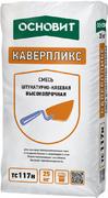 Основит Каверпликс ТС 117 Н смесь штукатурно-клеевая высокопрочная