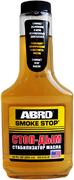 Abro Smoke Stop стоп-дым