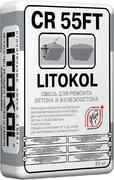 Литокол CR 55FT смесь для ремонта бетона и железобетона