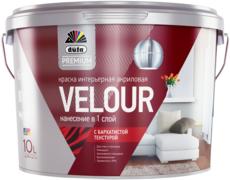 Dufa Premium Velour краска интерьерная акриловая с бархатистой текстурой