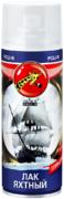 Поли-Р лак яхтный аэрозольный