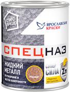 Ярославские Краски Спецназ жидкий металл грунт-эмаль по ржавчине и чистой поверхности