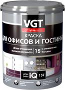ВГТ Premium IQ 137 краска для офисов и гостиных