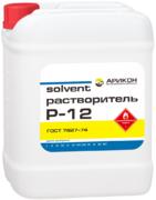 Арикон Р-12 растворитель