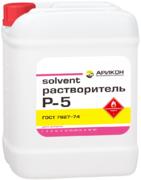 Арикон Р-5 растворитель