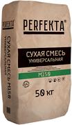 Perfekta М-150 сухая смесь для наружных и внутренних работ универсальная