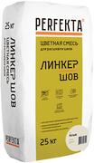 Perfekta Линкер Шов цветная смесь для расшивки швов