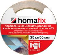 Профессиональная двусторонняя клейкая лента Homa Homafix 403