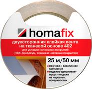 Двусторонняя клейкая лента на тканевой основе Homa Homafix 402